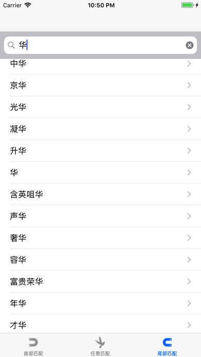 漢語大詞典のおすすめ画像5