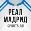 Реал Мадрид от Sports.ru