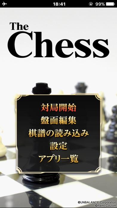 ザ・チェス ~Crazy Bishop~のスクリーンショット1