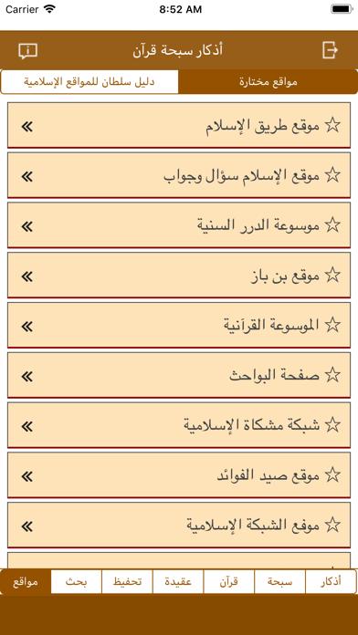 أذكار سبحة قرآنلقطة شاشة10