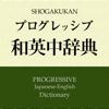 プログレッシブ和英中辞典第4版【小学館】(ONESWING)