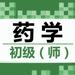 174.初级药师题库 2018最新
