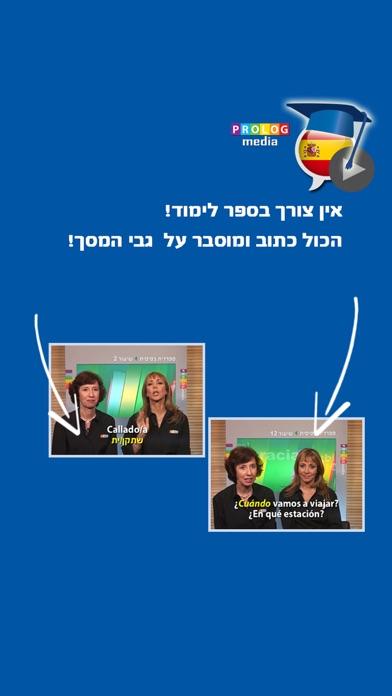ספרדית ללימוד עצמי (מתחילים) Screenshot 2