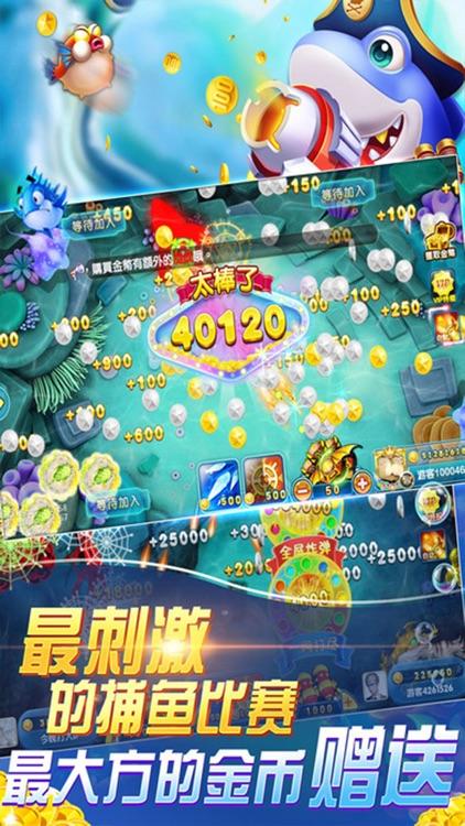 捕鱼海底世界-经典街机电玩捕鱼大师合集 screenshot-3