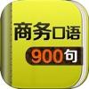 商务英语口语900句 - 外贸销售管理课堂