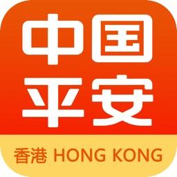 全球交易宝 - 中国平安证券香港有限公司