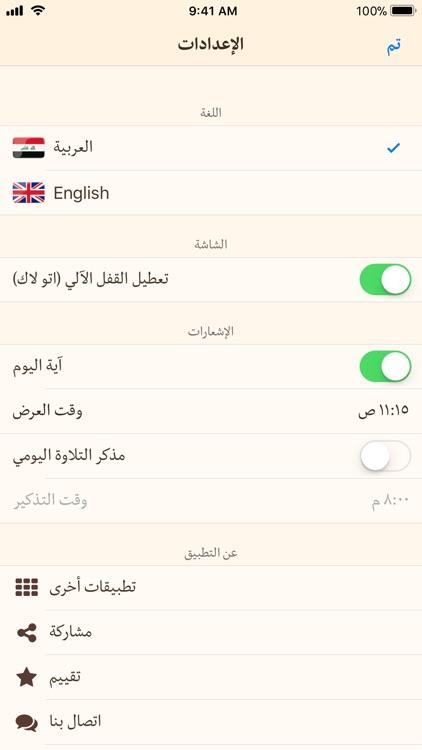 القرآن مع تفسير الميزان Quran screenshot-6