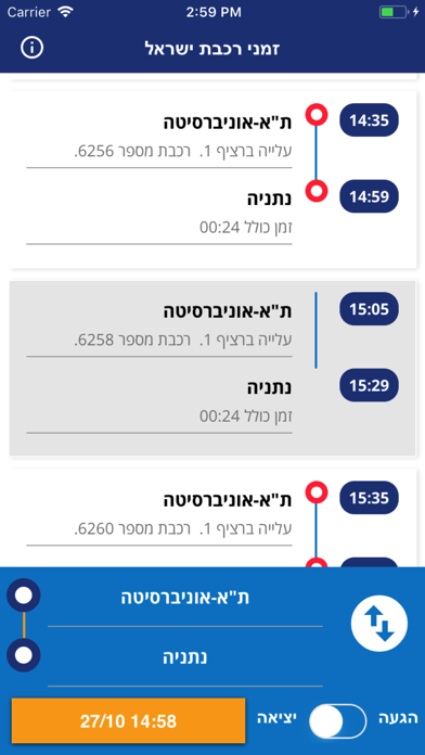 זמני רכבת ישראל Screenshot 1