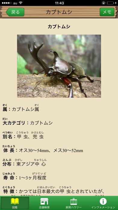 カブトムシ・クワガタムシ図鑑のおすすめ画像2