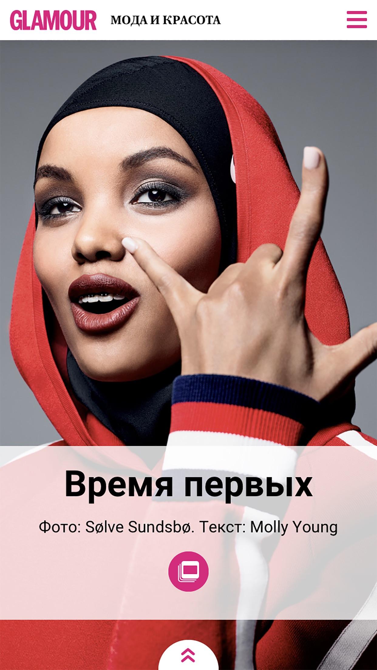 Glamour Russia Screenshot