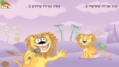 עברית לילדים – HD אין אריות כאלה Screenshot 4