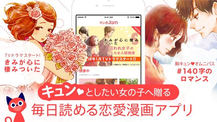 マンガJAM - 恋愛漫画が毎日読み放題!