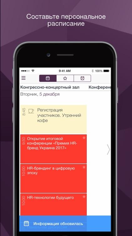 Премия HR-Бренд Украина
