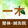 福岡県飯塚市の整体院 一木整体・鍼灸院