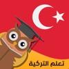 تعلم اللغة التركية بإتقان