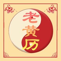 老黄历-中国人的出行日历