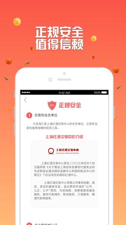 大圣淘汇-20元起小额外汇微盘投资平台 screenshot-4