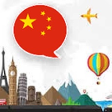 Activities of Play and Learn CHINESE