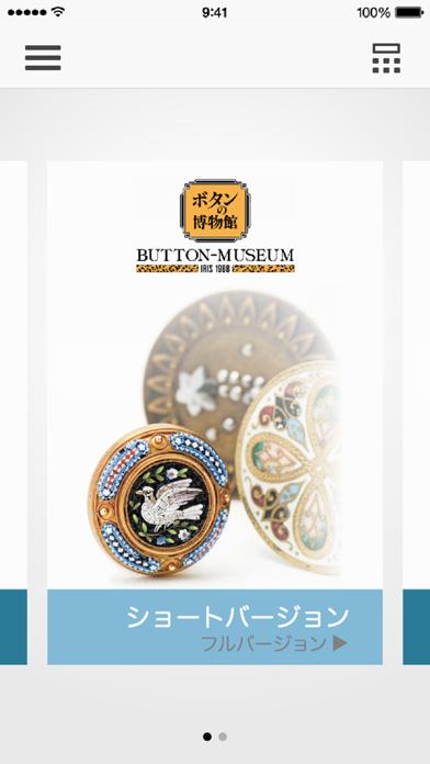 ボタンの博物館音声ガイドのおすすめ画像1