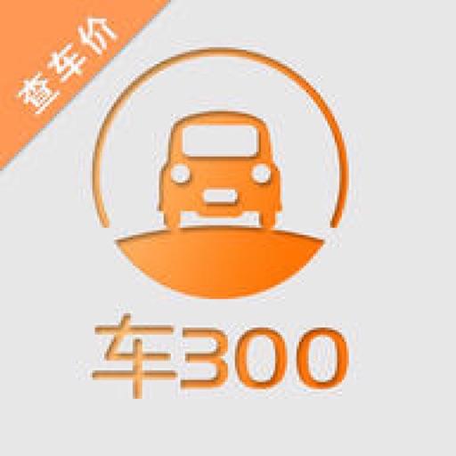 车300二手车-卖车买车二手车交易平台