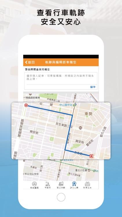 大都會計程車 screenshot-5