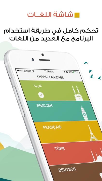 المصلي : Prayer Times, Qibla screenshot-3