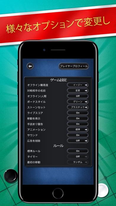Othello (オセロ) - ボードゲームスクリーンショット4
