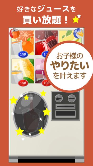 自動販売機のおすすめ画像3