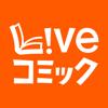 Liveコミック
