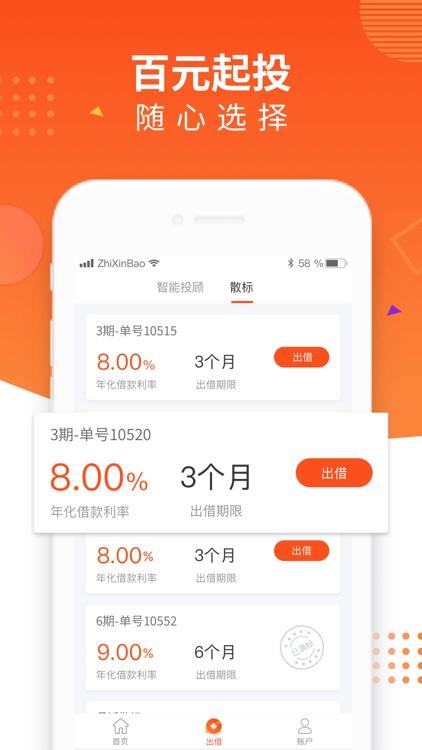 智新宝-廊坊银行存管/专业安全合规平台