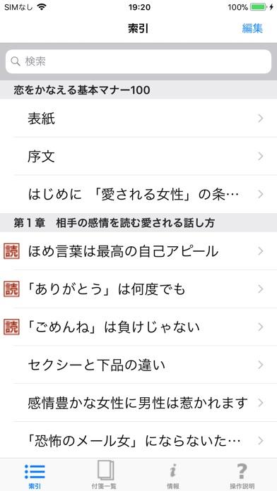 恋愛力 120%アップ 恋をかなえる基本マ... screenshot1