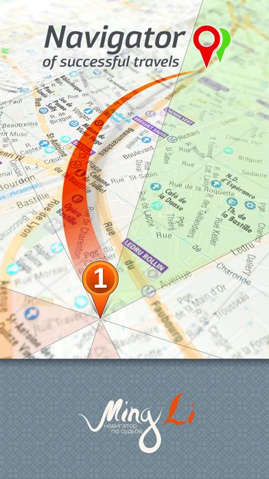 Navigator of successful travel screenshot 1