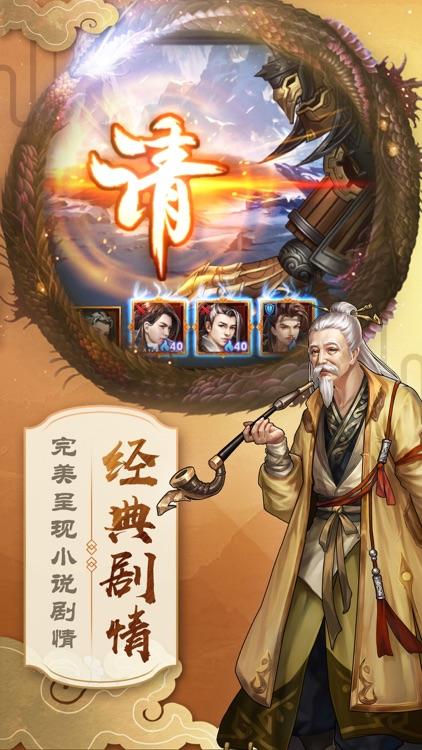 卡牌江湖群英传-复古热血武侠江湖 screenshot-4