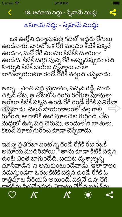Telugu Stories A to Z screenshot-9