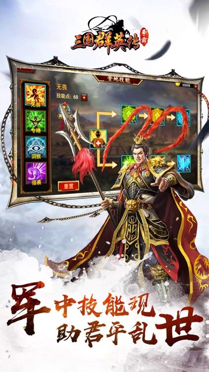 三国群英传-争霸(1周年庆典)官网正版授权 screenshot-3
