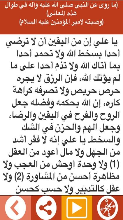 كتاب تحف العقول عن آل الرسول