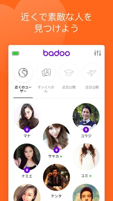 Badoo - 新しい出会い紹介画像3