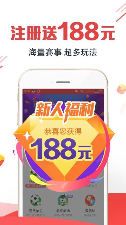 赢彩彩票 screenshot-0
