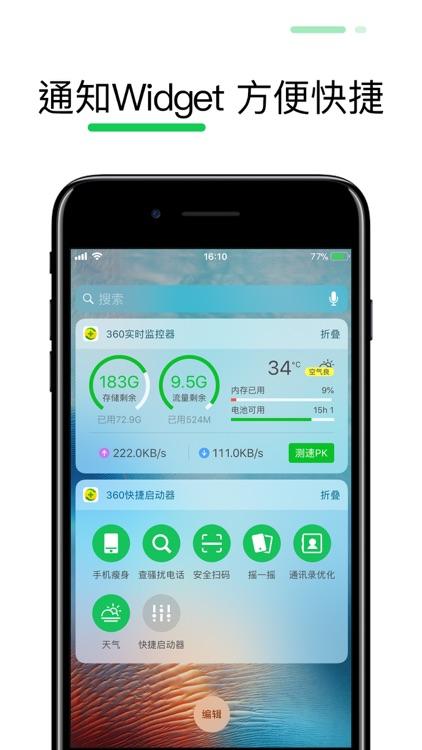 360手机卫士-电话短信防骚扰的安全助手 screenshot-4