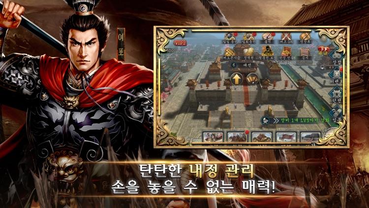 신삼국지 모바일 screenshot-3
