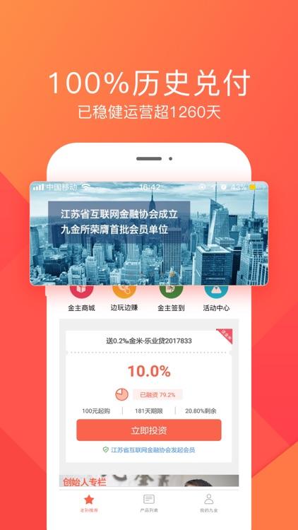 九金所-稳健合规的P2P投资平台 screenshot-3