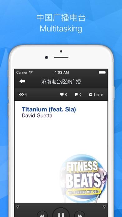 中国广播电台 - Radio Chinaのおすすめ画像3