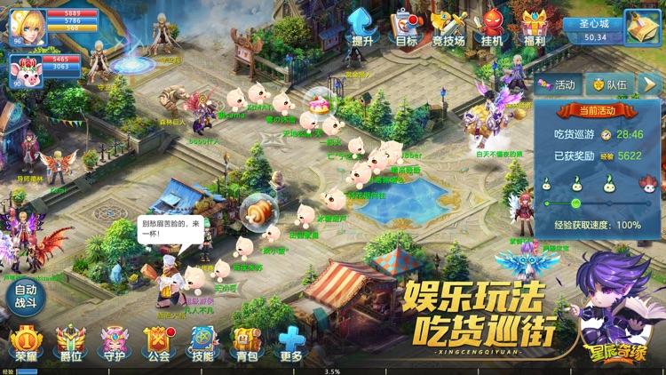 星辰奇缘-梦幻3D仙侠回合制游戏 screenshot-4