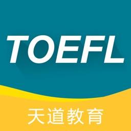 天道托福-toefl听力口语考试提分利器