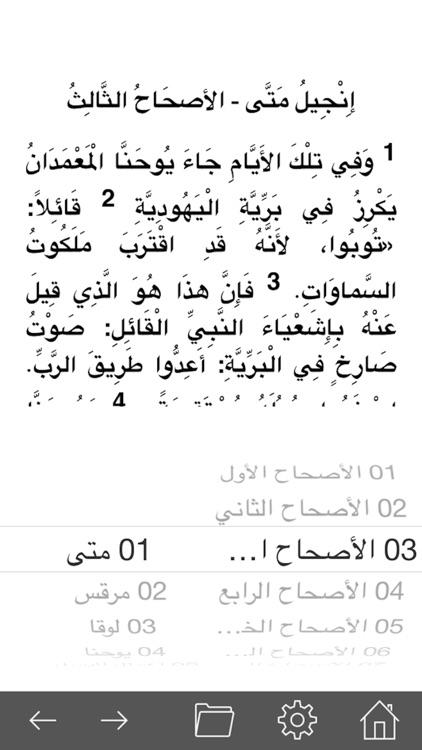 Arabic Holy Bible HD Lite screenshot-3