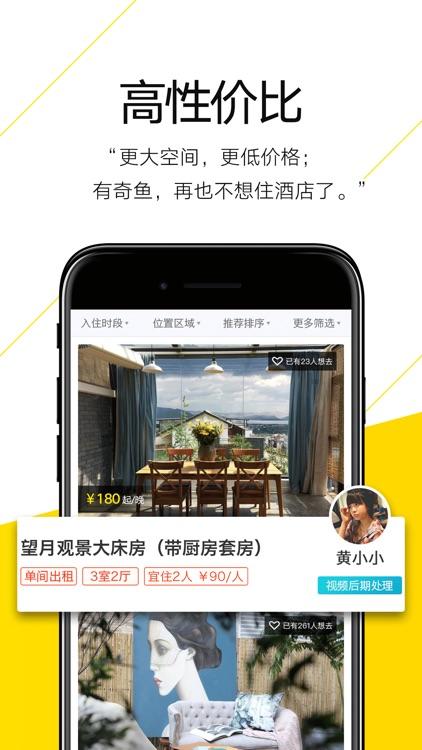 奇鱼旅行-民宿公寓客栈的短租房预订平台