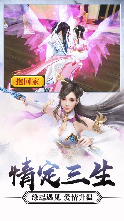 圣墟仙域:经典诛仙,再续情缘! screenshot-4