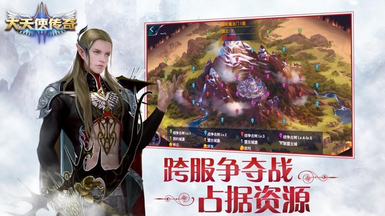 大天使传奇-王者英雄荣耀归来 screenshot-3