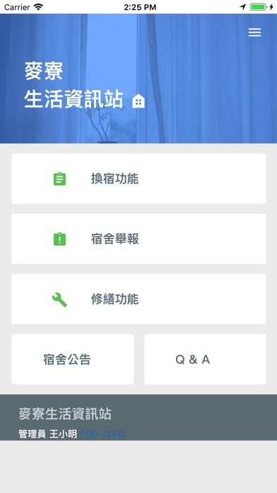 麥寮生活資訊站屏幕截圖1