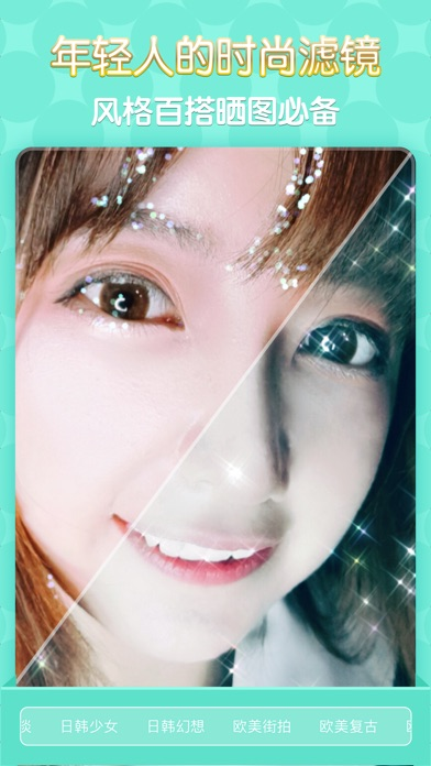 Screenshot for Shine 闪闪相机 in China App Store